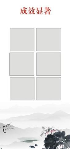 水墨式廉政展板图片