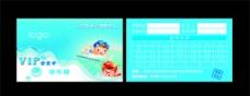 游泳馆 会员卡图片