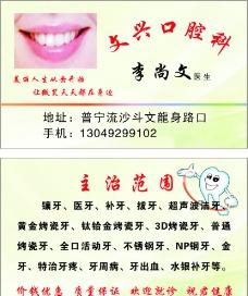 牙科 名片图片