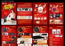 厨房家用电器产品画册图片