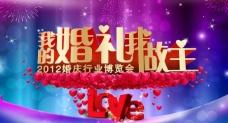 婚庆系列活动画面背景图片