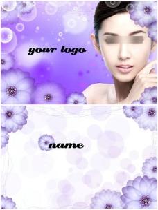 紫色迷情美容名片