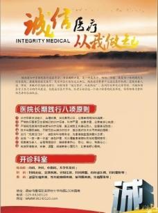 诚信医疗展板图片