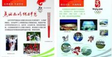奥运知识展板图片