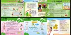 科普教育展板图片