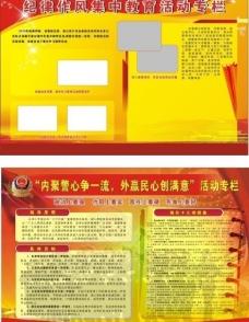 公安局展板图片