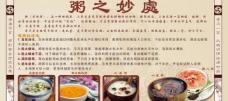 粥文化宣传展板图片