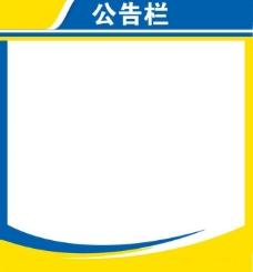 企业 公告栏 展板图片