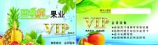 水果会员卡图片