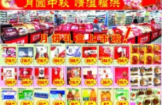 中秋超市dm单图片