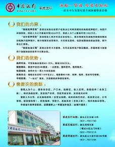 中国银行彩页图片