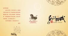2014马年春节封面图片