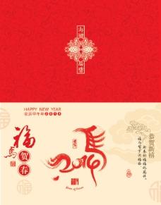 2014马年新春折页贺卡