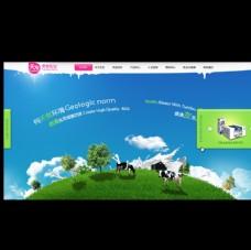 乳业网页模板 无代码