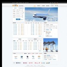 航空网页模板 无代码