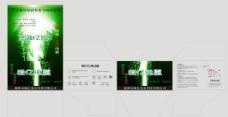 绿色包装盒图片