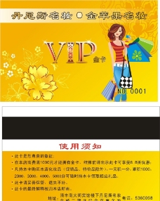 VIP金卡图片