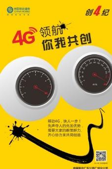 中国移动4G海报图片