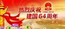 热列庆祝64周年图片