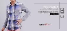 男装 2013 韩风 淘宝海报 素材
