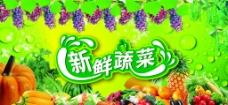新鮮蔬菜圖片