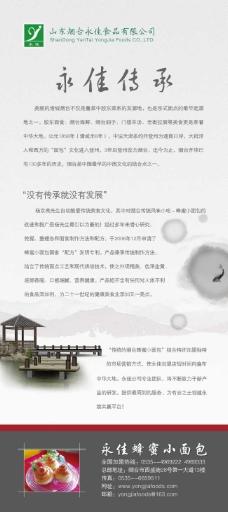 简约食品公司宣传x展架