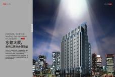 东都大厦房产画册设计矢量素材