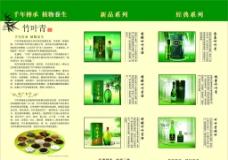 竹叶青 清酒宣传页图片