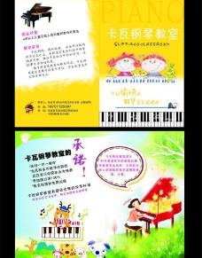 钢琴二折页图片