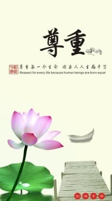 中国风 尊重图片