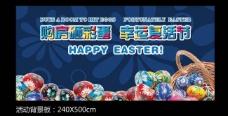 复活节背景板图片