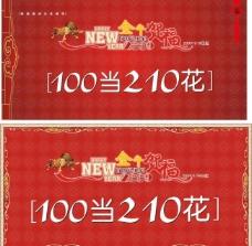 商场春节海报设计图片
