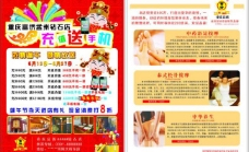 重庆富侨端午节彩页图片