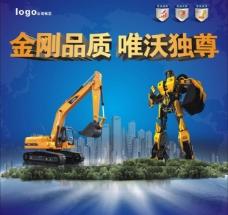 挖掘机海报图片