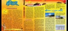 青年风宣传栏设计第二十期图片