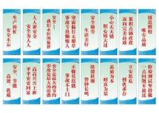 企业安全生产标语图片