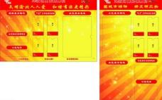 便民信息栏图片