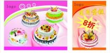 蛋糕广告图片