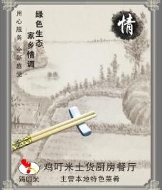 鸡丁米灯箱图片