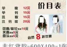 发型价目表图片