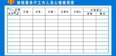 国税局 晴雨图图片