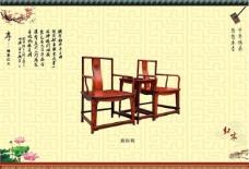 扇形椅图片