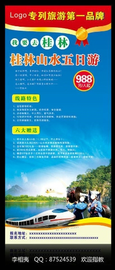 桂林专列旅游展架图片