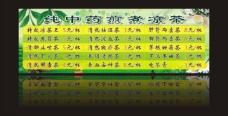 凉茶价格表灯片图片