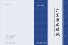 广东学术通讯封面图片