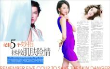 美容杂志软文图片