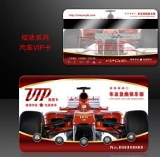 汽车VIP卡图片