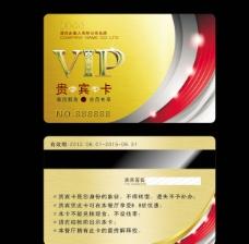 美容美发VIP卡图片