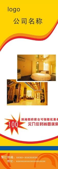 酒店展架图片