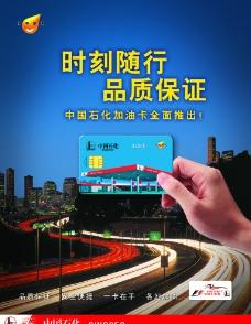 中国石化加油卡夜景广图片